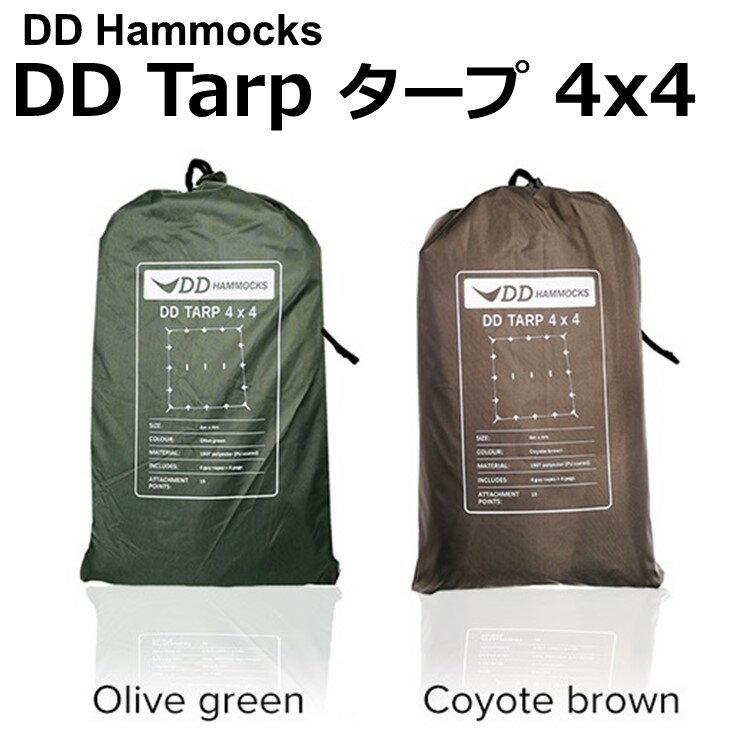 テント・タープ, タープ  DD 4x4 DD Tarp 4x4 4m 4mDD Hammocks 3000mm
