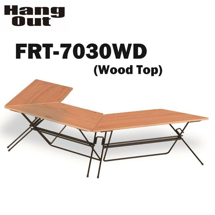 【あす楽対応】 テーブル アーチテーブル HangOut (ハングアウト) FRT Arch Table FRT-7030 WD (Wood Top) FRT アーチテーブル(ウッドトップ)折り畳み 折りたたみ 高さ40cm