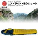 【あす楽対応可能】シュラフ 寝袋 イスカ ISUKA エアド