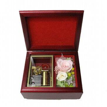 【国内送料無料・既存曲リストからお好きな曲を選べます】G-BOX・30Nタイプオルゴール〜プリザーブドフラワ-&アートフラワー付【誕生日プレゼント/花/結婚祝い/母の日/愛らしいベビーピンク&ベビーブルー 】