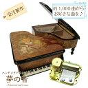 国内送料無料・約700曲から選べる・イタリア象嵌グランドピアノ(30N)【既存曲リストの30Nタイプからお好きな曲を選べます】【楽ギフ_包装選択】