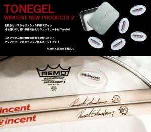 【メール便(送料180円) 対応可能】Wincent/ToneGel:1缶5個入り ジェルミュート