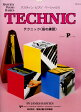 WP215J バスティン ベーシックス テクニック (指の練習) プリマーレベル/バスティン 東音企画 ピアノ教本 楽譜