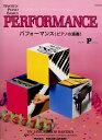 WP210J バスティン ベーシックス パフォーマンス (ピアノ...