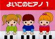 よいこのピアノ 1/副教材 サーベル社 ピアノ教本 楽譜