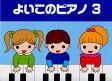 よいこのピアノ 3 (たのしいレパートリー 歌詞つき)/副教材 サーベル社 ピアノ教本 楽譜
