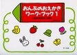 おんぷのおえかきワークブック 1 (えかきうたつき)/副教材 サーベル社 ピアノ教本 楽譜