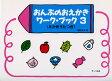 おんぷのおえかきワークブック 3 (えかきうたつき)/副教材 サーベル社 ピアノ教本 楽譜