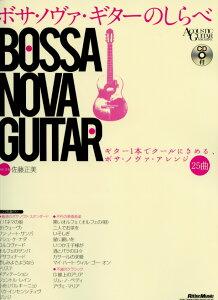 【1点限り】模範演奏CD付き ボサ・ノヴァ・ギターのしらべ ギター1本でクールにきめる、ボサ・...