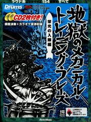 ムック [リズム&ドラムマガジン] 地獄のメカニカルトレーニングフレーズ 栄光の入隊編 CD2枚付...