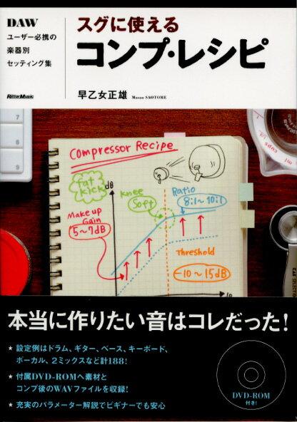 ピアノ・キーボード, その他  DAW DVD-ROM!
