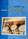 musicfarmで買える「すぐにわかるコンガの世界 オール・アバウト・コンガ オーディオ ヴィジュアルCD付 パーカッション 打楽器 教本」の画像です。価格は3,240円になります。