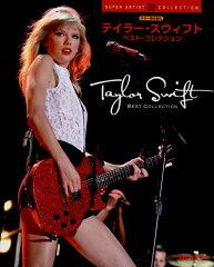 【1点限り】ギター弾き語り (TAB譜付) テイラー・スウィフト (Taylor Swift)/ベスト・コレクシ...