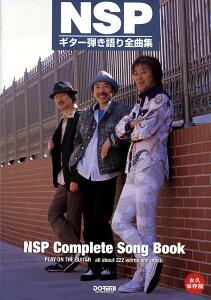 NSP ギター弾き語り全曲集 永久保存版 ドレミ楽譜出版社 弾き語り 楽譜