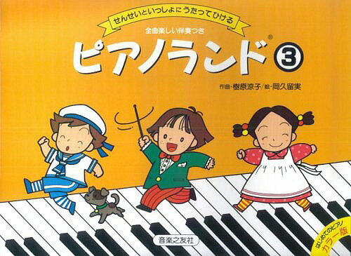 ピアノ・キーボード, その他 3