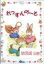 れっすんのーと 幼児版 5冊セット 学習研究社 ピアノ 練習帳