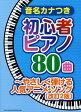 音名カナつき初心者ピアノ80曲 やさしく弾ける人気アニメ・ソング[改訂2版] シンコーミュージック ピアノ曲集 楽譜