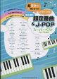 超ラクーに弾けちゃう!ピアノ・ソロ 初心者の超定番曲&J-POPスーパーベスト[2017年度版] シンコーミュージック ピアノ曲集 楽譜