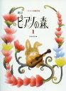 新訂 ピアノの森 1 編著:田丸信明/副教材 学習研究社 ピアノ教本 楽譜