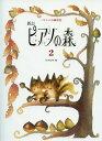 新訂 ピアノの森 2 編著:田丸信明/副教材 学習研究社 ピアノ教本 楽譜