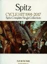 ピアノ弾き語り スピッツ/CYCLE HIT 1991-2017 Spitz Complete Single Collection ドレミ楽譜出版社 ピアノ曲集 楽譜