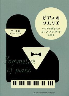 ピアノのソムリエ いつでも弾きたいおいしいスタンダード名曲集[中〜上級ピアノ・ソロ] シンコーミュージック