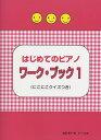 はじめてのピアノ・ワーク・ブック1 にこにこクイズつき 著者 遠藤蓉子 サーベル社 ピアノ教本 楽譜