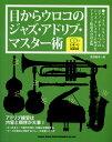 目からウロコのジャズ・アドリブ・マスター術(CD付) 著者 菅野義孝 専門書 シンコーミュージック