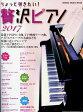 シンコー・ミュージック・ムック ちょっと弾きたい! 贅沢ピアノ 2017 シンコーミュージック ピアノ曲集 楽譜