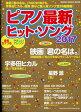 シンコー・ミュージック・ムック ピアノ最新ヒット・ソング2017 シンコーミュージック ピアノ曲集 楽譜