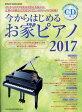今からはじめるお家ピアノ 2017(CD付)<シンコー・ミュージック・ムック>