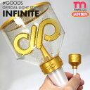 ★送料無料★ 【即日発送】【 INFINITE 公式ペンライト 】  2015 INFINITE 2nd WORLD TOUR 公式グッズ