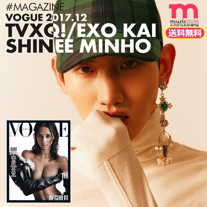 雑誌, ファッション誌 SALE TVXQ! EXO SHINee VOGUE 201712