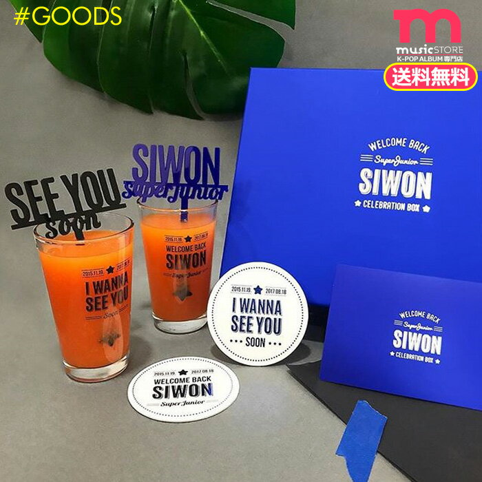 コレクション, その他  SUPER JUNIOR CELEBRATION BOX WELCOME BACK SIWON SMTOWN SUM
