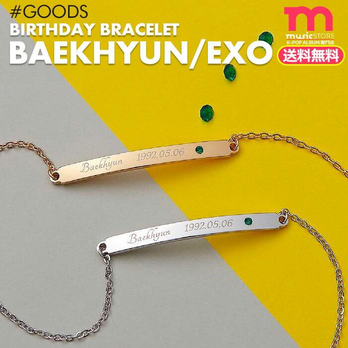 韓国(K-POP)・アジア, 韓国(K-POP)  EXO BAEKHYUN ARTIST BIRTHDAY BRACELET SUM SMTOWN GIFTSHOP