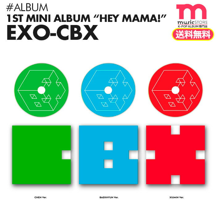 CD, 韓国(K-POP)・アジア SALE EXO CBX HEY MAMA album