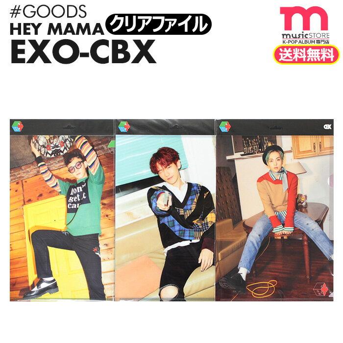 コレクション, その他  EXO-CBX HEY MAMA ver. SMTOWN EXO-CBX