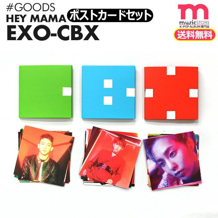 コレクション, その他 SALE EXO-CBX HEY MAMA ver. SMTOWN EXO-CBX