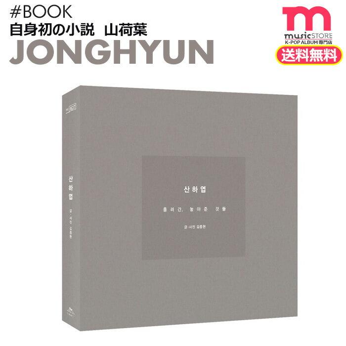 韓国(K-POP)・アジア, 韓国(K-POP) SALE SHINee JONGHYUN