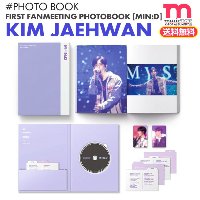 韓国(K-POP)・アジア, 韓国(K-POP)  1ST MIN:D WANNA ONE KIMJAE HWAN THE FIRST FANMEETING PHOTOBOOK DVD