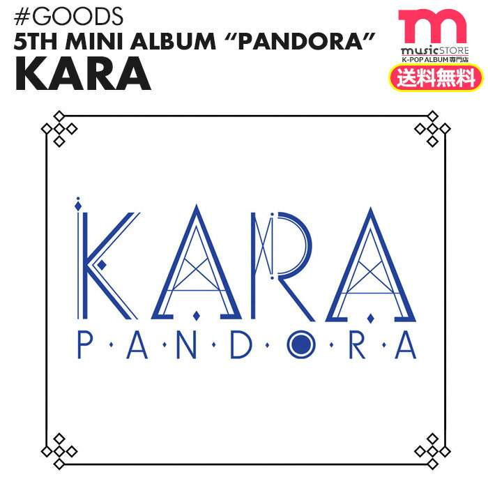 韓国(K-POP)・アジア, 韓国(K-POP)  KARA Vol.5 PANDORA KARA