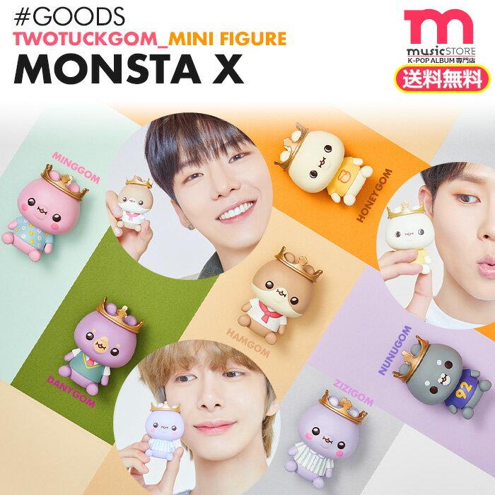韓国(K-POP)・アジア, 韓国(K-POP)  TWO TUCKGOM MONSTA X TTG