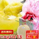 """静岡産 """"クラウンメロン"""" 等級 白以上 大玉 約1.5kg以上【予約 入荷次第発送】"""