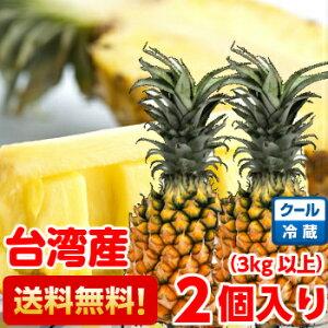 台湾 パイナップル話題の台湾産完熟パイナップル金鑚(きんさん)パイン 大玉2個北海道、沖縄・一部離島は発送不可