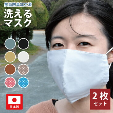 マスク 2枚セット 日本製 洗える 抗菌防臭加工 立体型 大人 無地 ガーゼ2枚重ね 個包装 男女兼用 送料無料 花粉対策 花粉症