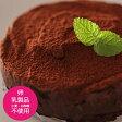 京豆腐のチョコレートケーキ(4号型) 卵不使用 乳不使用 小麦粉不使用 白砂糖不使用 アレルギー対応 グルテンフリー ヴィーガン ベジタリアン 子供 ギフト ダイエット