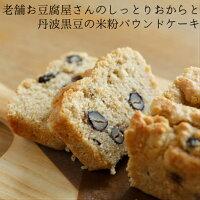 丹波黒豆のパウンドケーキ