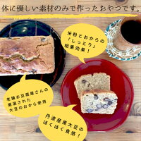 老舗京豆腐屋さんのしっとりおからと丹波黒豆のパウンドケーキ(約18cm×9cm×6.5cm)卵不使用乳不使用小麦粉不使用白砂糖不使用アレルギー対応グルテンフリー
