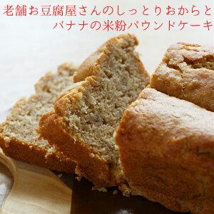 老舗京豆腐屋さんのしっとりおからとバナナの米粉パウンドケーキ(約18cm×9cm×6.5cm) グルテンフリー アレルギー対応 白砂糖不使用 健康 ヘルシー スイーツ