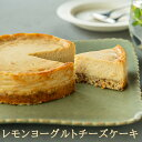 ベジ・レモンヨーグルトチーズケーキ(4号型) アレルギー対応